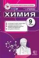 Химия 9 кл. Итоговая аттестация. Контрольно-измерительные материалы